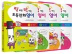 떡 보면 딱 아는 초등만화영어 세트 - 전4권