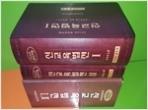 신교육법전(2016년 개정증보판-전2권)
