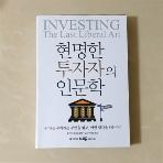 현명한 투자자의 인문학