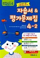 YBM 와이비엠 자습서 & 평가문제집 초등학교 영어4-2 (최희경) / 2015 개정 교육과정