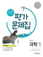 미래엔 중등 과학 1 평가문제집 (김성진 저) (중1)(2020)