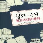 2021 상문연구사 고등학교 심화국어 자습서+평가문제집/석은동 교과서편 1~3학년