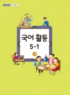 초등학교 국어활동 5-1 가 (교과서)