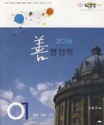 2016 선행정학 7급 전2권