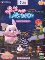 [미개봉] [DVD] 요랑아 노래하자 : 피터팬의 그림자를 찾아서 (증정용스티커1장포함/미개봉)
