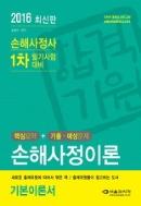 손해사정이론 1차 필기시험대비 (2016 최신판)