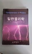 일반물리학 초판