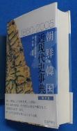 朝鮮韓國近現代史事典 /사진의 제품    ☞ 서고위치:MS 7  * [구매하시면 품절로 표기됩니다]