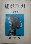 체신백서 1971