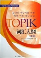 TOPIK??大綱系列:TOPIK??大綱(中級) (平裝, 第1版)