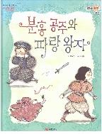 분홍 공주와 파랑 왕자 (무지개 안경 그림책, 08 - 성별)   (ISBN : 9788974995485)