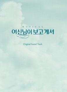뮤지컬 여신님이 보고 계셔 [2013] OST (2CD) 미개봉 새상품 디지팩 2Disk