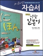 미래엔 자습서 중학 생활 일본어 - 2013년