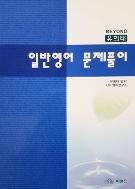 BEYOND 일반영어 문제풀이 (초판, 2008년)