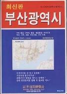 부산광역시전도 도시지도편 (최신판)