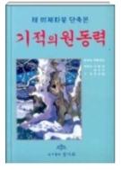 기적의 원동력 - 레 미제라블 단축본 중판 1쇄