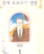 천재 유교수의 생활. 1 -12권 전12권 애장판