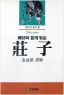 장자(다르마총서 5) 초판(1987년)