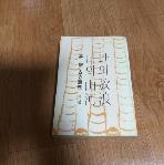 나의 방랑  나의 산하-고은 고사편역 /1974년초판본/실사진첨부/118