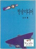 방송미디어 (나남신서 453) (김규, 1996년) [양장]