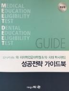 2016학년도 의,치의학전문대학원 & 의,치대 학사편입 성공전략 가이드북 - 개정판