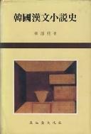 한국한문소설사
