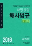 해양경찰 해사법규 객관식 (2016 국민안전처 해양경찰)