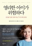 영리한 아이가 위험하다(리커버판) ///7-5