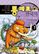 통째로 한국사 1~12 (아동만화/전12권/큰책)