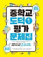 리베르스쿨 평가문제집 중학 도덕1 (강성률) / 2015 개정 교육과정