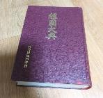 경국대전 /1993년발행/실사진첨부/층2-1