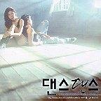 댄스댄스 (Dance Dance) OST [새것같은 개봉] * 주진모 황인영 주연 영화 (1999)