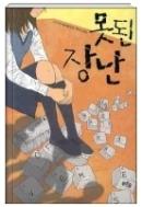못된 장난 - 열네 살 소녀의 사이버 스토킹 고백록! 첫판5쇄