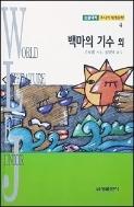 백마의 기수 외 - 논술대비 주니어 세계문학 4