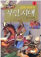 고려 이야기 무인시대 1-3 - 드라마 무인시대보다 더 재미있는 만화 무인시대(전3권 완결) 초판
