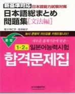 日本語總まとめ問題集 文法編 ( 문법편 1 · 2 급 ) - 새책