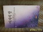 참빛출판사 / 여자의 방 / 마릴린프랜츠. 유미나 옮김 -92년.초판