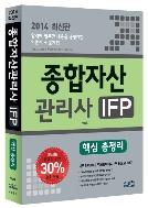 종합자산관리사 IFP핵심총정리 (2014)#