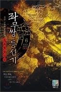 좌무쌍 등선기 1-6 완결 ☆북앤스토리☆