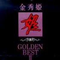 [미개봉] 김수희 / Golden Best III