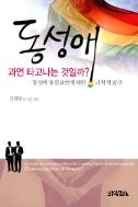 동성애 - 과연 타고나는 것일까?