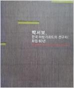 박서보, 한국 아방가르드의 선구자: 화업 60년 (2010.12.11-2011.2.20 부산시립미술관 전시도록)