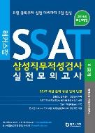 해커스잡 SSAT 삼성직무적성검사 실전모의고사: 이공계(2014)