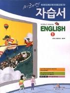 미래엔 Middle School English 1 자습서 (배두본 외)(2014년)