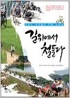 길위에서 철들다 - 자전거 국토종주 휴먼 스토리 (초판1쇄)