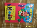 민중 / 색종이 접기 / 종이공작 연구회 편 -96년.초판.상세란참조