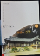 韓國의 전통가옥 기록화 보고서23 .咸陽 一?古宅  (CD 無) 9788981248116    / 소장자 스템프 有  /사진의 제품 중 해당권  ☞ 서고위치:RJ 6