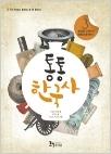 통통 한국사 3  - 조선의 건국부터 왜란과 호란까지(전5권중3권) (초판1쇄)