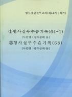 44기 3학기 형사실무 수습기록 및 답안모음 #