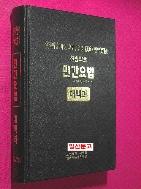 민간요법 대백과 (한방약초) //145-2